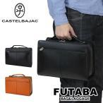 QUOカード付き カステルバジャック トリエ 164203 CASTELBAJAC TIRIER セカンドバッグ