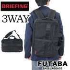 QUOカード付き!BRIEFING ブリーフィング QL 3WAYブリーフケース ビジネスバッグ S-3 COMMUTER 3WAY BRIEFCASE BRF315219