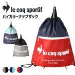 ルコックスポルティフ lecoqsportif  ナップサック ランドリーバッグ シューズバッグ リュック リュックサック ルコック かばん スポーツバッグ