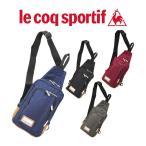 ルコック スポルティフ バッグ 軽量かつ耐久性を過ね揃えたCORDURAナイロン素材のボディーバッグ
