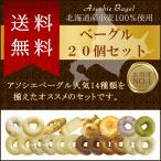 先着順 抹茶小豆ベーグルプレゼント 送料無料 単品と同梱OK!! ベーグル お取り寄せ ベーグル20個セット 冷凍 北海道産小麦100%