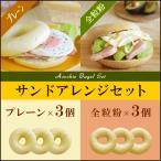 同梱がお得 サンドアレンジセット ベーグル お取り寄せ ベーグル6個セット 詰め合わせ 冷凍 北海道産小麦100%