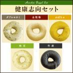 同梱がお得 健康志向セット ベーグル お取り寄せ ベーグル5個セット 詰め合わせ 冷凍 北海道産小麦100%