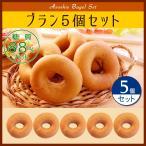 同梱がお得 糖質制限・ブランベーグル 5個セット パン ダイエット 糖尿病 低糖質 ロカボ 糖質オフ 冷凍