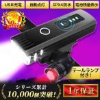 自転車 ライト USB充電式 自動点灯 LED ライト IPX4 防水 工具不要 簡単着脱 テールライト 付属