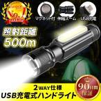 LED 懐中電灯 ワークライト ハンドライト USB充電 充電式 強力 小型 ledライト CREE 800lm ズーム マグネット 磁石 夜釣り 登山 防水 防災 アウトドア