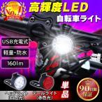 自転車ライト USB充電 充電式 最強 防水 LED ヘッドライト テールライト 白色灯 赤色灯