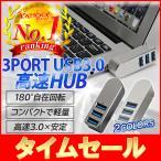 USBハブ 3.0 3ポート USBポート 180°回転 直挿し ケーブルなし アルミ合金