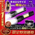 LED 懐中電灯 ワークライト ハンドライト USB充電 充電式 強力 小型 ledライト 作業用 最強 強力 ズーム ランタン 防水 コンパクト