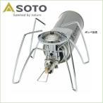 ソト ST310-レギュレーターストーブ SOTO キャンプ用品 ガスコンロ バーナー ストーブ カセットガス