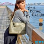 ハンドバッグ ショルダーバッグ レディース 本革 アンチフォルムデザイン  Anti-Forme Design906149 montagne