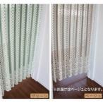 日本製 丈の調整ができるアコーディオンカーテン 150 173cm グリーン