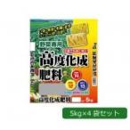 代引き不可あかぎ園芸 野菜専用 高度化成肥料 (チッソ14・リン酸10・カリ12) 5kg×4袋