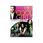 【送料無料!!】DMSM-8460 DVD COOL GIRLS クールガールズ
