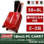 ショッピングcoleman Coleman コールマン スーツケース キャリーケース 38-8L 2〜3泊 機内持ち込み対応 TSAロック 4輪 14-54 メンズ レディース 送料無料