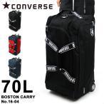 送料無料 CONVERSE(コンバース) ボストンキャリー 70L キャリーバッグ ボストンバッグ ショルダーバッグ 3WAY 4〜5泊 2輪 メンズ レディース 16-04