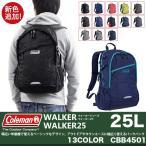 ショッピングコールマン Coleman コールマン WALKER ウォーカー WALKER25 ウォーカー25 リュック リュックサック デイパック 25L B4 メンズ レディース CBB4501
