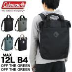 送料無料 Coleman(コールマン) OFF THE GREEN(オフザグリーン) OFF THE GREEN12(オフザグリーン12) トートリュック 10〜12L 2WAY 拡張 B4 OG12