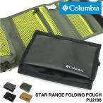 【2019年新色追加】Columbia(コロンビア) STAR RANGE FOLDING POUCH(スターレンジフォルディングポーチ) トラベルポーチ PU2198