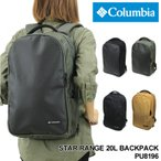 Columbia(コロンビア) STAR RANGE 20L BACK PACK(スターレンジ20Lバックパック) デイパック リュックサック A4 撥水 PC収納 PU8196 送料無料