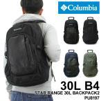 【新色追加】送料無料 Columbia(コロンビア) STAR RANGE 30L BACK PACK(スターレンジ30Lバックパック) デイパック リュックサック B4 撥水 PC収納 PU8197