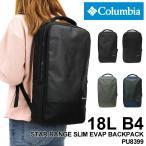 送料無料 Columbia(コロンビア) STAR RANGE SLIM EVAP BACKPACK(スターレンジスリムエバップバックパック) リュック デイパック 18L B4 撥水 PU8399