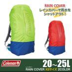 Coleman コールマン RAIN COVER XS レインカバーXS XSサイズ 20〜25L パックカバー ザックカバー メンズ レディース