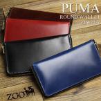 ZOO ズー PUMA WALLET ピューマウォレット ラウンドファスナー長財布 小銭入れあり コードバン 革小物 日本製 メンズ レディース ZLW-027