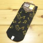 かえるのピクルス(カエルのピクルス) ピクルス ソックス(音符柄 ブラック) レディース 靴下 カエル グッズ カエル雑貨 22cm 23cm 24cm