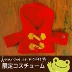 かえるのピクルス(カエルのピクルス) マルシェドピクルス限定コスチューム ダッフルコート(赤)  ぬいぐるみ 雑貨 ピクルスザフロッグ 着せ替え 洋服