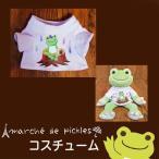 かえるのピクルス(カエルのピクルス) コスチュームシリーズ ピクルス Tシャツ絵本柄  カエルのぬいぐるみ カエル雑貨 ピクルスザフロッグ 着せ替え 洋服