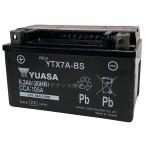 台湾YUASA ユアサ YTX7A-BS 互換商品:DTX7A-BS. FTX7A-BS.GTX7A-BS 充電済!即利用可