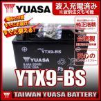 充電済!即利用可!台湾YUASA ユアサ YTX9-BS   互換商品:DTX9-BS.FTX9-BS.GTX9-BS