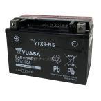 台湾YUASA ユアサ YTX9-BS  互換商品:DTX9-BS.FTX9-BS.GTX9-BS 充電済!即利用可
