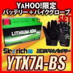 グローブ付!特別価格SKYRICHリチウムイオンバッテリー 互換 ユアサYTX7A-BS GTX7A-BS シグナスX スカイウェイブ250 XLR200R