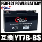 PERFECT POWER リチウムイオンバッテリー LFP7B-4 互換 ユアサYT7B-BS GT7B-4 FT7B-4 即使用可能 シグナスX SE44