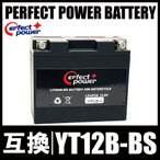 PERFECT POWER リチウムイオンバッテリー  LFP12B-4 互換 ユアサYT12B-BS YT12B-4 FT12B-4 GT12B-4 即使用可能 ドゥカティ GZX-10R ドラッグスター