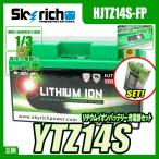 バイクバッテリー 充電器セット【スカイリッチ専用充電器】+リチウムイオンバッテリーYTZ14S【バイク充電器 セット】【バイクバッテリー充電器セット】