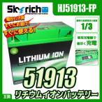 SKYRICHリチウムイオンバッテリー 互換ユアサ 51913 BMW R1200RT K1200RS/GT、K1200LTなど