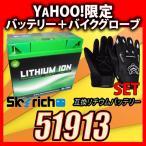 リチウムイオンバッテリー 互換ユアサ 51913 BMW R1200RT K1200RS/GT、K1200LTなど