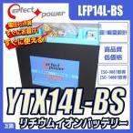 PERFECT POWER リチウムイオンバッテリー 互換 ユアサ YTX14L-BS 互換ハーレー 65958-04 65984-00 XL1200C