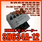 レギュレーター ホンダ HONDA 対応 輸入品 XR CD50 スペイシー エイプ