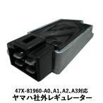 レギュレーター 新品 YAMAHA/ヤマハ 専用 R1-Z SRX400セル付 セロー225w FZR250 TZR250