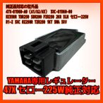 YAMAHA/ヤマハ 専用 47X対応レギュレーターTDR250 SDR200 FZR250 ジール R1-Z RZR