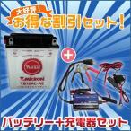 バイクバッテリー 充電器セット+ユアサバッテリー YB12AL-A2 【バイク充電器 セット】パーフェクトパワー ホンダ除雪機 YB12AL-A FB12AL-A