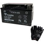 台湾 YUASAユアサ YTX7A-BS 互換DTX7A-BS FTX7A-BS GTX7A-BS アドレス V125 マジェスティ125 初期充電済 即使用可能