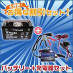 バイクバッテリー 充電器セット+台湾 YUASAユアサ YTX7A-BS パーフェクトパワー互換DTX7A-BS FTX7A-BS GTX7A-BS アドレス V125 マジェスティ125