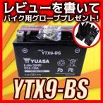 台湾 YUASAユアサ  YTX9-BS 互換/GTX9-BS FTX9-BS DTX9-BS スティード400 STEED XJR400 ZRX400 初期充電済 即使用可能