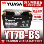 台湾 ユアサ YUASA YT7B-BS 互換YT7B-4 FT7B-4 GT7B-4 DR-Z400 シグナスX(SE44) マジェスティー250 初期充電済 即使用可能