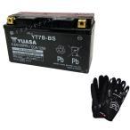 グローブ付! 台湾 YUASAユアサ YT7B-BS 互換YT7B-4 FT7B-4 GT7B-4 DR-Z400 シグナスX(SE44) マジェスティー250 初期充電済 即使用可能